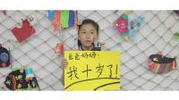 北外附属龙游湖外国语学校四1班十岁成长微电影