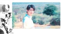 【6.12王俊凯】美好的少年,值得纪念的非洲行!