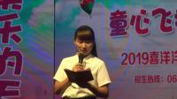 02 园长致辞 -喜洋洋幼儿园2019庆六一文艺汇演