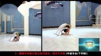 舞蹈教师标准基本功新版少儿舞蹈基础教材之9.腰跟中间胸口倒立技巧演示