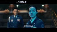 """上海堡垒""""开战版""""预告    8月9日上海堡垒正面迎战!"""