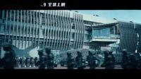 电影上海堡垒开战版预告 ,鹿晗航空制服装亮相