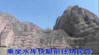 刘家峡及炳灵寺