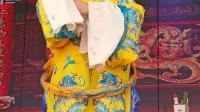 《摸包》选段一一宋王唱风度翩翩的视频剪辑