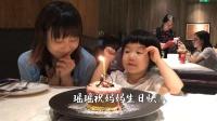 诗瑶小朋友与余果小朋友,祝妈妈生日快乐(2019年6月13日星期四)(1分44秒)