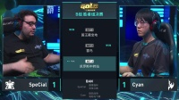 星际争霸II黄金锦标赛 16强 B组胜者组决赛 SpeCial vs Cyan