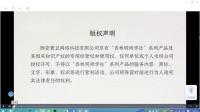 《中医辨证》114-卫气营血辨证:第一节 卫分证-风热犯卫证:银翘散能轻松解决的病证