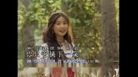 谢采妘-05-红花襟上插【DVD超清版】