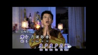 群星-03-大悲咒(张平福、蔡可荔、庄学忠、李燕萍、胡慧萍等)【DVD超清版】