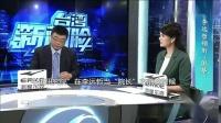 """20190610台湾新闻脸 李远哲领衔""""倒蔡""""。"""