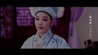 越剧《白蛇传·昨日西湖雨倾盆》金静 阮建绒 叶婧 (2015年越剧电影)