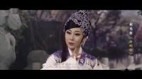 越剧《白蛇传·想当初桥亭三月春光好》金静 阮建绒 叶婧 (2015年越剧电影)