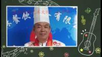 厨艺人生王宏亮交流菜品展示