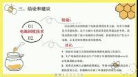 高中综合实践《废旧电池的回收和利用》(2019年郑州市中小学综合实践活动学科优质课评比活动)