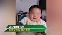 幼童被生父扔下6楼死亡 事发当天正是孩子1岁生日