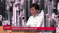 香港特区政府决定暂缓修订 《逃犯条例》工作