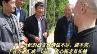 高庄公社六九年战友入伍50周年联谊