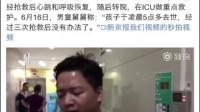 深圳被砸男童离世   舅舅:三次抢救后没办法了