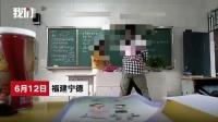 宁德市教育局通报老师殴打残疾学生事件:涉事老师已停职处理