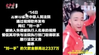 """欠款2337万!快手网红刘一手成老赖,法院喊话""""还钱""""!"""