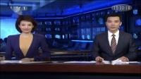 吉林延边安图县电视台综合频道转播央视《新闻联播》过程(2019.6.15)