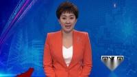 鸡西新闻20190616