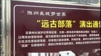 安徽滁州长城梦世界影视城   锦绣江山年卡