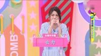 欢乐智多星 20190605:注音联想王 舞台人生队 戏剧好手队