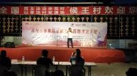 青州王坟候王村才艺比赛