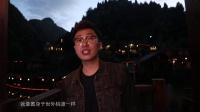 《游遍天下》贵州(二)