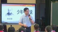 部編版五年級語文《少年中國說》名師教學視頻-江蘇省小學語文培訓會-江志偉老師