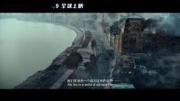 鹿晗舒淇主演《上海堡垒》开战版预告