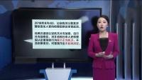 """""""河北邢台反杀案""""被认定属正当防卫"""