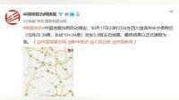 四川宜宾市长宁县附近发生5.8级左右地震