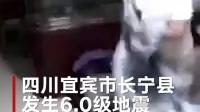四川宜宾市长宁县发生6.0级地震 监控拍下地震瞬间