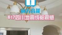 617四川地震成都震感