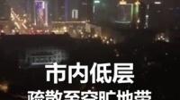 四川长宁县发生6.0级地震 成都等多地发出地震预警提醒市民