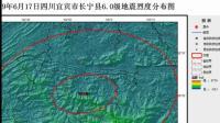 四川长宁发生6.0级地震 多方救援力量赶往灾区