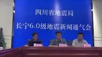 """四川省地震局召开""""长宁6.0级地震""""新闻通气会"""