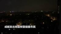 突发!四川长宁6.0级地震 成都地震预警倒计时 提醒市民避险