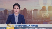 四川长宁县发生6.0级地震
