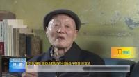 """中宣部授予张富清""""时代楷模""""称号,从人民功臣到人民公仆"""