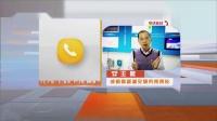 地震预警倒计时覆盖四川地震区98%人口 望全面实现电视手机预警