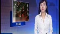 沪伦通在伦敦证交所正式启动:历经4年落地 A股进一步国际化