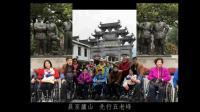 撑起无障碍蓝天,助力残障人远行「江西九江市」城市概况 (视频解说)