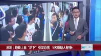 """深圳:地铁上喊""""趴下""""引发恐慌 5名嫌疑人被批捕"""