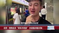"""北京:地铁试点""""同车不同温""""分设强冷弱冷车厢"""