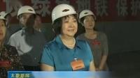 全国人大代表调研太原轨道交通建设情况