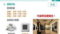 海信空调专用空调——嵌入式旺铺专用空调