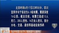 习近平对四川长宁6.0级地震作出重要指示 要求全力组织抗震救灾